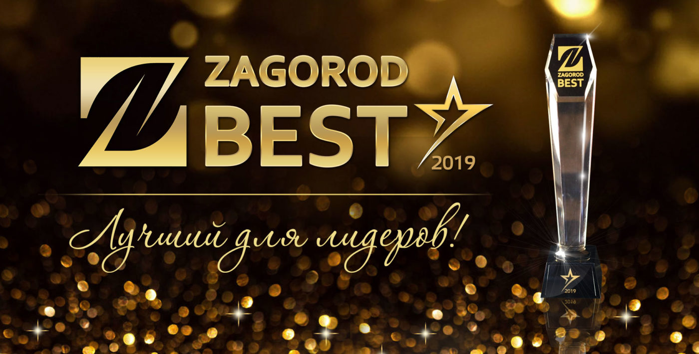Премия Zagorod Best